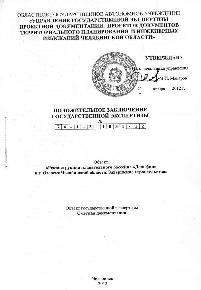 согласование и экспертиза проектно-сметной документации.