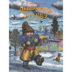Детский парк приглашает на игру-квест «Книжная бродилка»