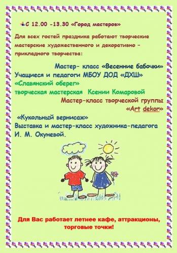 1 Мая Детский парк встречает друзей