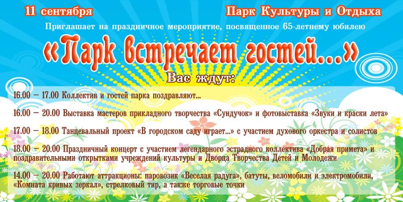 Поздравление парку культуры и отдыха
