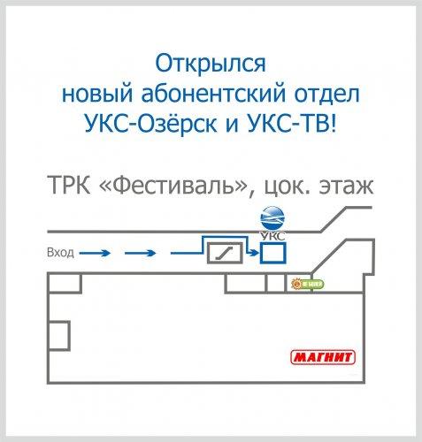 Открылся абонентский отдел УКС-Озёрск и УКС-ТВ!