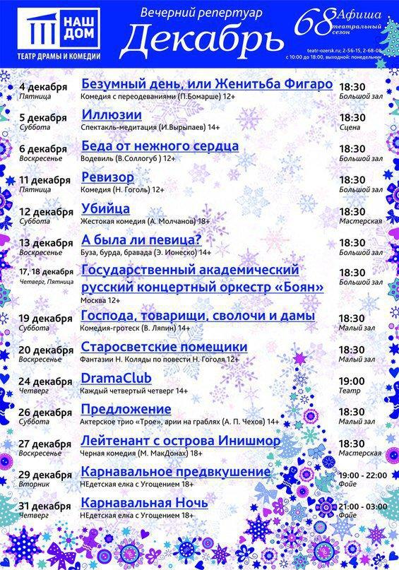 Афиша театров Волгограда декабрь 2018