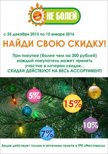 Новогоднее настроение и скидки в аптеке «Не Болей»!
