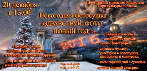 ФотоСушка «Здравствуй, фото – Новый год!»
