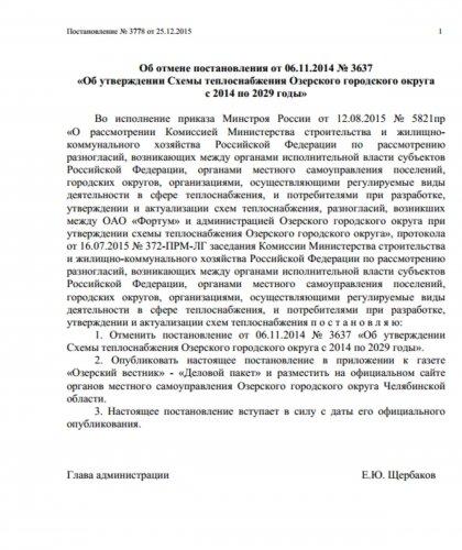 Новые власти Озерска отправили на доработку схему теплоснабжения, подписанную их предшественниками