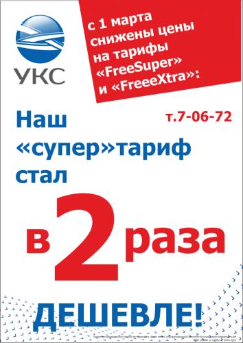 «Супер»тариф от УКСа стал в 2 раза дешевле!