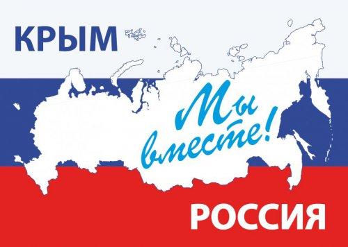 «Россия и Крым: 2 года спустя»