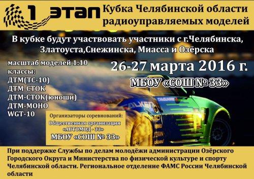 1-й этап Кубка Челябинской области по радиоуправляемым автомоделям