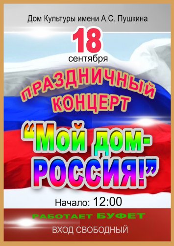 День выборов сценарий концертной программы