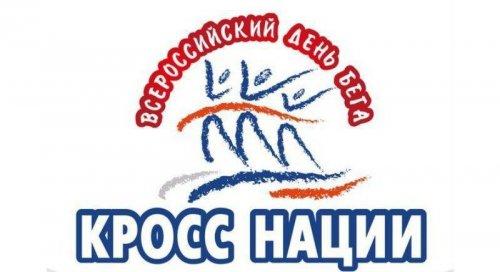Жителей Кыштыма и соседних муниципалитетов приглашают принять участие в «Кроссе нации»