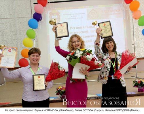 Лилия Зотова — лучший в Челябинской области педагог-психолог 2017 года