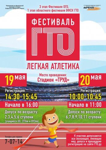 В Озёрске пройдёт III этап фестиваля «Готов к труду и обороне»