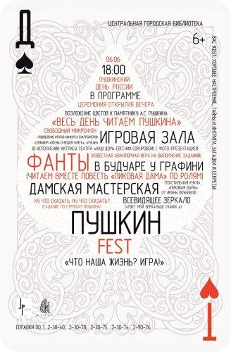 Центральная городская библиотека приглашает 6 июня на Пушкин — FEST