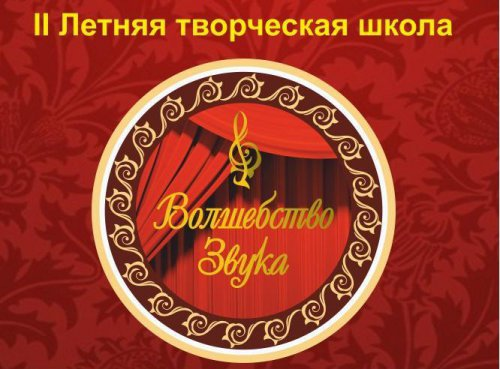 Гала-концерт «Волшебство звука» онлайн