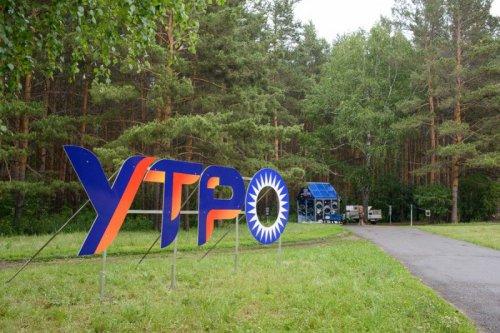 Озерчане приняли участие в молодежном форуме «УТРО»