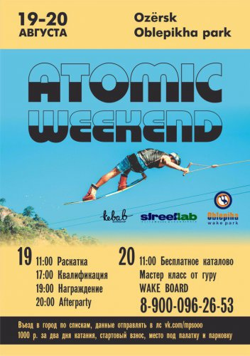 ATOMIK WEEKEND в Озёрске