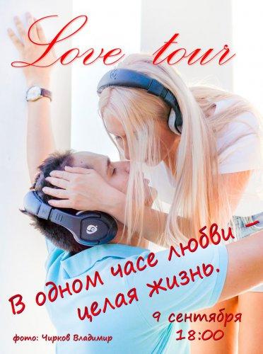 «LOVE_TOUR»для влюблённых. Впервые в Озёрске!