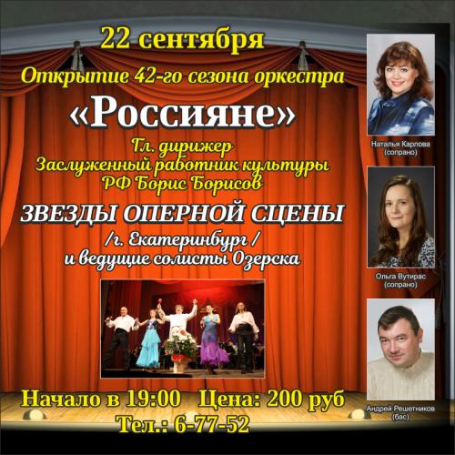 Оркестр «Россияне» открывает новый творческий сезон! Смотрите онлайн