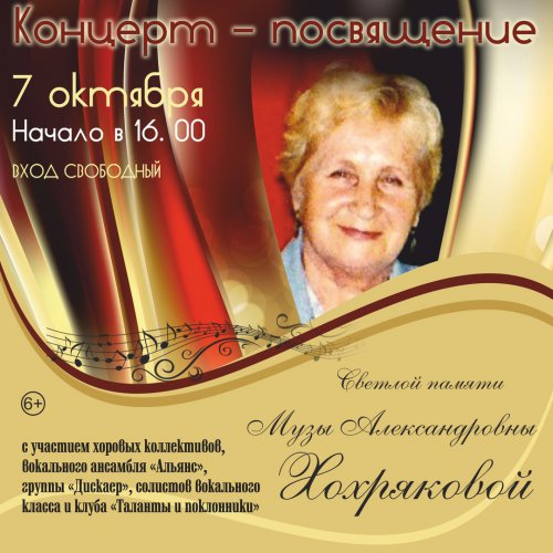 Концерт-посвящение светлой памяти Музы Хохряковой