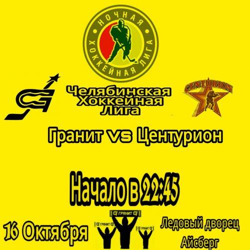 Хоккей: старт нового сезона. Чемпионат Челябинска