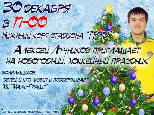 Алексей Лучников приглашает на хоккейный праздник