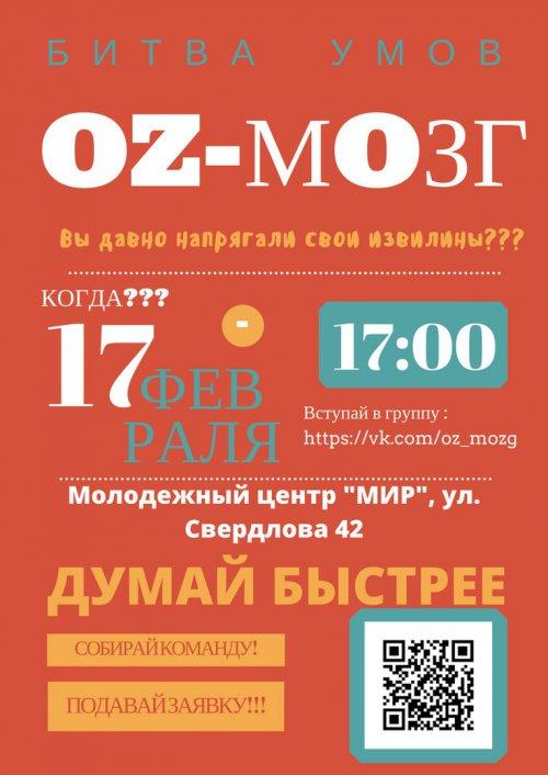 17 февраля состоится битва умов «ОZ-МОЗГ»: думай быстрее, собирай команду, подавай заявку