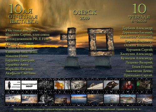 Озёрский клуб любителей фотографии представят свои лучшие работы