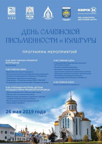 Отдадим дань уважения славянской культуре