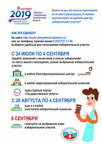 На Южном Урале стартовал прием заявлений о голосовании вне места регистрации