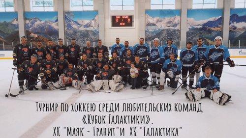 «Кубок Галактики» отправляется в Озёрск. На очереди — «Кубок Сергея Макарова»