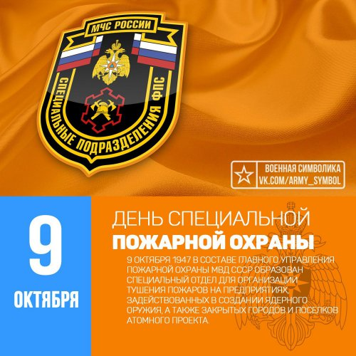 Сегодня — день образования специальной пожарной охраны России.