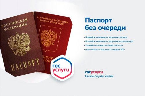 Паспорт за час, регистрация за 15 минут