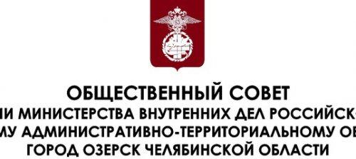 Объявлен набор в Общественный совет при Управлении МВД России по ЗАТО г. Озерск