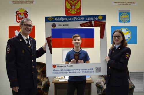 Накануне Дня народного единства юным озерчанам вручили паспорта граждан России