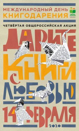 Жителей города приглашают присоединиться к четвертой общероссийской акции «Дарите книги с любовью!»