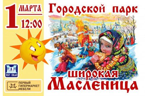 Городской парк культуры и отдыха ждет жителей на народное гуляние «Широкая Масленица»