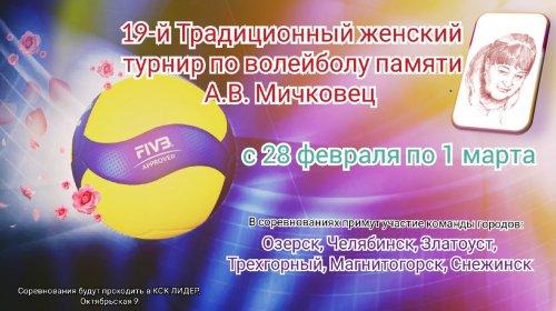 В Озёрске состоится ХIХ Традиционный турнир по волейболу среди женских команд, посвященный памяти тренера А.В. Мичковец!