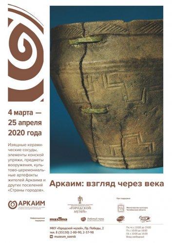 4 марта в городском музее состоится открытие выставки «Аркаим: взгляд через века»