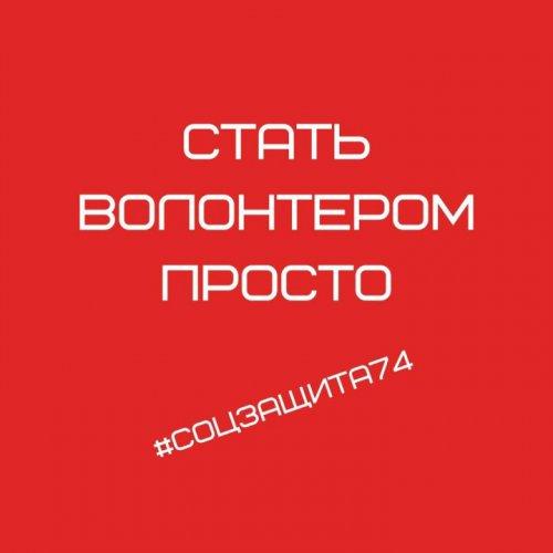Минсоцотношений Челябинской области объявляет набор волонтеров в помощь комплексным центрам социального обслуживания населения
