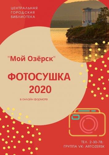 Центральная городская библиотека приглашает принять участие в Фотосушке – 2020