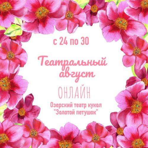 Online с Озерским театром кукол «Золотой петушок».