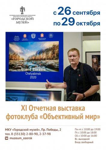 Открытие XI Отчетной выставки фотоклуба «Объективный мир» в Озерском городском музее