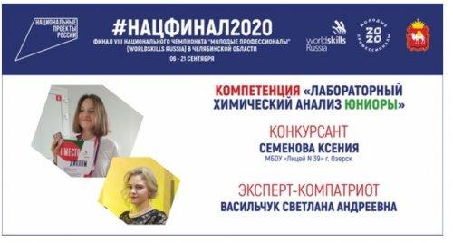 C 6 по 21 сентября 2020 года прошёл финал VIII Национального чемпионата «Молодые профессионалы» (WorldSkills Russia)