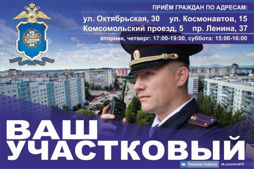 В Челябинской области стартует профилактическая акция «Ваш участковый»