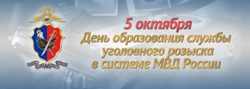 5 октября Российскому уголовному розыску исполняется 102 года