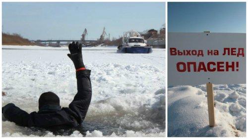Внимание! Опасный лёд!
