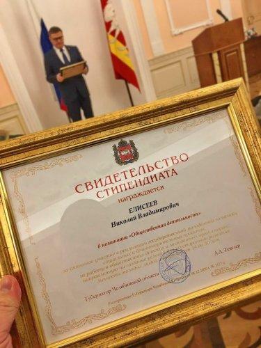 Молодой озерчанин удостоен стипендии губернатора Челябинской области