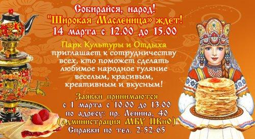 14 марта в Озёрске пройдёт Масленица