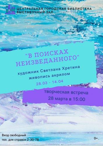 Центральная городская библиотека приглашает на открытие персональной выставки Светланы Хретиной «В поисках неизведанного