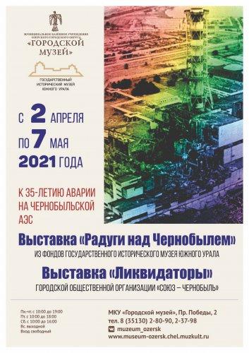 35-летию аварии на Чернобыльской АЭС посвящается